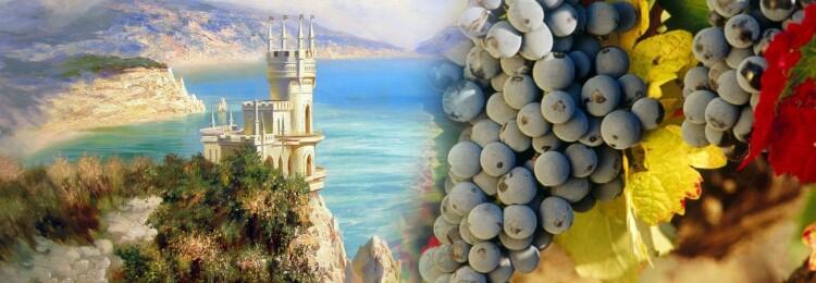 Розовые вина Крыма